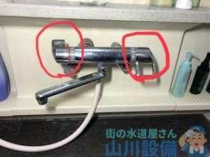 浴室水栓のお湯の温度調整がおかしい 混合水栓の交換した考え方