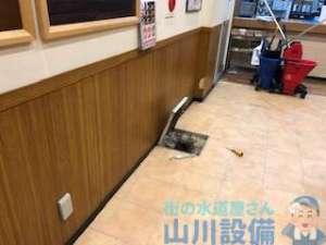 店舗の床から水漏れ 汚水が溢れてる トイレも詰まってる