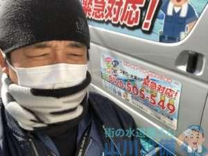 京都市上京区大国町猪熊通のトイレ詰まりは山川設備にお任せ下さい。