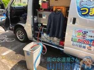 八尾市南亀井町で低騒音ハイパワー高圧洗浄機で排水管清掃するなら山川設備にお任せ下さい。
