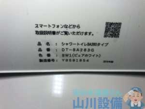 大津市松本でDT-BA283Gのトイレ詰まりは山川設備にお任せ下さい。