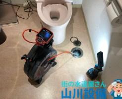東大阪市荒川で管内カメラ調査するなら山川設備にお任せ下さい。
