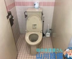 寝屋川市点野のトイレ詰まりは山川設備にお任せ下さい。