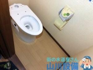 八尾市恩地北町で古いトイレのリフォームは山川設備にお任せ下さい。