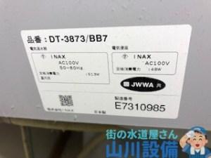吹田市長野西でINAX DT-3873の修理は山川設備にお任せ下さい。