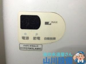吹田市長野西でINAXの一体型修理は山川設備にお任せ下さい。
