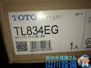 東大阪市水走でTOTO TL834EGの取付は山川設備にお任せ下さい。