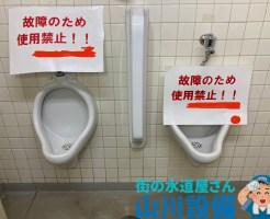 大阪市北区中津で小便器の水漏れ修理は山川設備にお任せ下さい。