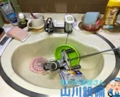 東大阪市水走で洗面所の水栓交換は山川設備にお任せ下さい。