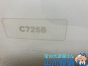 東大阪市吉田本町でTOTO C725Bが詰まったら山川設備にお任せ下さい。