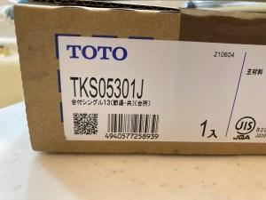 茨木市玉瀬町でTOTO TKS05301Jの取り付けは山川設備にお任せ下さい。