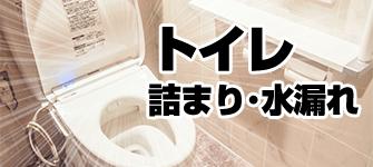 トイレのトラブル・つまり・水漏れ・流れが悪い・ウォシュレット