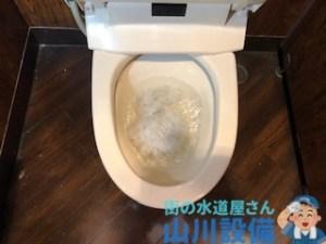 大阪府枚方市のトイレのトラブルは山川設備にお任せ下さい。