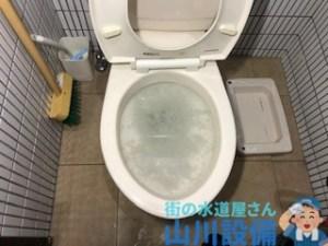 大阪府東大阪市のトイレ修理は山川設備にお任せ下さい。