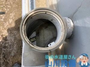 汚水排水マスを確認して水が溜まっていたら山川設備に連絡下さい。