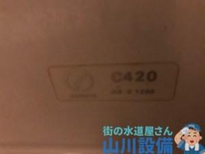 奈良県奈良市東向中町でTOTOのトイレ修理は山川設備までご連絡下さい。