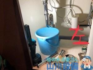 八尾市、東大阪市で排水パイプから水漏れ修理なら山川設備までご連絡下さい。