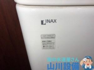 奈良県橿原市葛本町でINAXのトイレつまりは山川設備にお任せ下さい。
