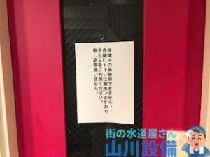 大阪府堺市堺区中瓦町の水のトラブルは山川設備にお任せ下さい。