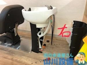 大阪府大阪市淀川区塚本の美容室なら水のトラブルに山川設備が駆け付けます。