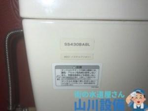大阪府大阪市東淀川区豊新のトイレの流れが悪いと感じたら山川設備にお任せ下さい。