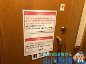 奈良県生駒市小明町、東大阪市のトイレ排水つまりは山川設備にお任せ下さい。