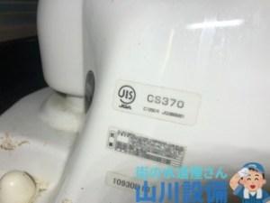 大阪府大阪市北区天神橋のCS370の水漏れ修理は山川設備にお任せ下さい。