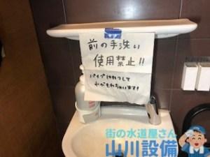 大阪府門真市一番町で排水管水漏れは山川設備にお任せ下さい。