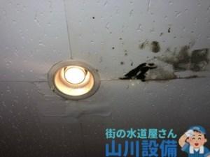 大阪府箕面市瀬川の水道修理は山川設備にお任せ下さい。
