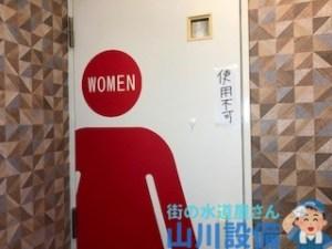 大阪府吹田市豊津町のトイレが詰まったら山川設備にお任せ下さい。