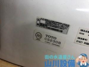大阪府高槻市辻子でTOTO CS230Bのトイレつまりは山川設備にお任せ下さい。