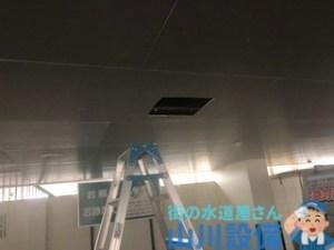 大阪府大阪市東住吉区今川の天井開口確認は山川設備にお任せ下さい。