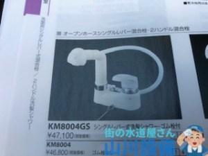 大阪府大阪市天王寺区上本町でKVKの水栓に交換するなら山川設備に連絡下さい。