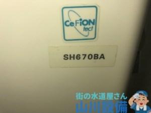 大阪府大阪市天王寺区悲田院町でTOTOのトイレつまりは山川設備にお任せ下さい。