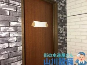 大阪府東大阪市長堂のトイレつまりは山川設備にお任せ下さい。