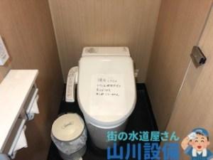 大阪府堺市中区新家町のアラウーノのトイレつまりは山川設備にお任せ下さい。
