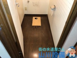大阪府豊中市東泉丘のトイレリフォームは排水管の移設工事まで山川設備にお任せ下さい。