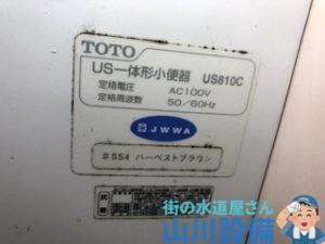 大阪府四條畷市上田原でTOTO US一体型小便器 US810Cの流れが悪いと感じたら山川設備にお任せ下さい。