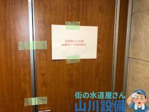 大阪府大阪市浪速区難波中のトイレが詰まったら山川設備にお任せ下さい。
