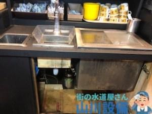 大阪府寝屋川市葛原の排水トラブルは山川設備にお任せ下さい。