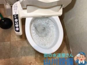 大阪府大阪市浪速区難波中でトイレの水道トラブルは山川設備にお任せ下さい。