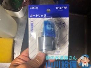 大阪府大阪市阿倍野区阿倍野筋のTOTO THYF7Rのカートリッジ交換は山川設備にお任せ下さい。