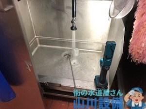 大阪府四條畷市砂の飲食店の排水管詰まりは山川設備にお任せ下さい。