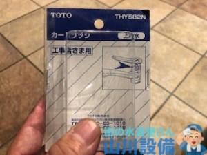 大阪府枚方市樟葉花園町でTOTO THY582Nのカートリッジ交換は山川設備にお任せ下さい。