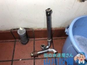 大阪府門真市新橋町の排水トラップが外れて水漏れしたら山川設備にお任せ下さい。