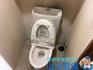大阪府大阪市中央区道頓堀のトイレつまりは山川設備にお任せ下さい。