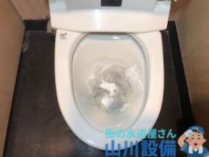 大阪市平野区加美鞍作でトイレのつまり修理は山川設備にお任せ下さい。