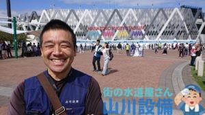 東大阪市の水のトラブルは山川設備にお任せ下さい