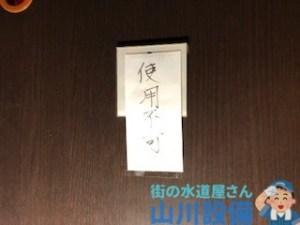 吹田市千里山東のトイレ詰まりは山川設備にお任せ下さい。