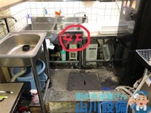 奈良市三条町の階下漏水は山川設備にお任せ下さい。